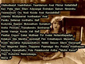 Muthir kanni pen kodumai