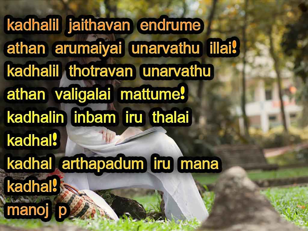 How to learn tamil language through english