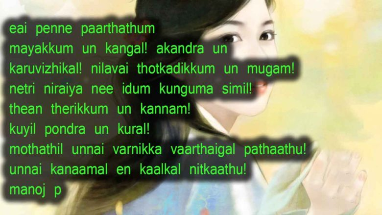 kadhaliyai patriya kadhal kavithai