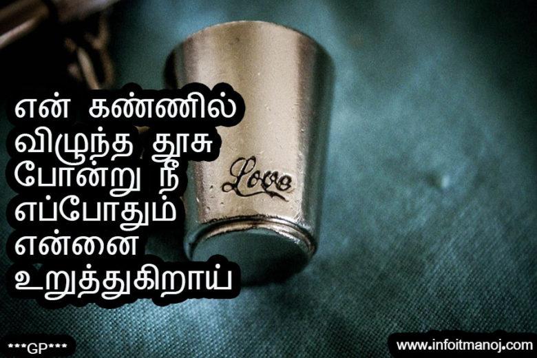 En Kannil Viluntha Thoosu Pondru Nee