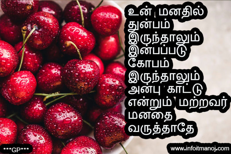 Thunbam Irunthaalum Inbapadu Manathai Varuthaathe