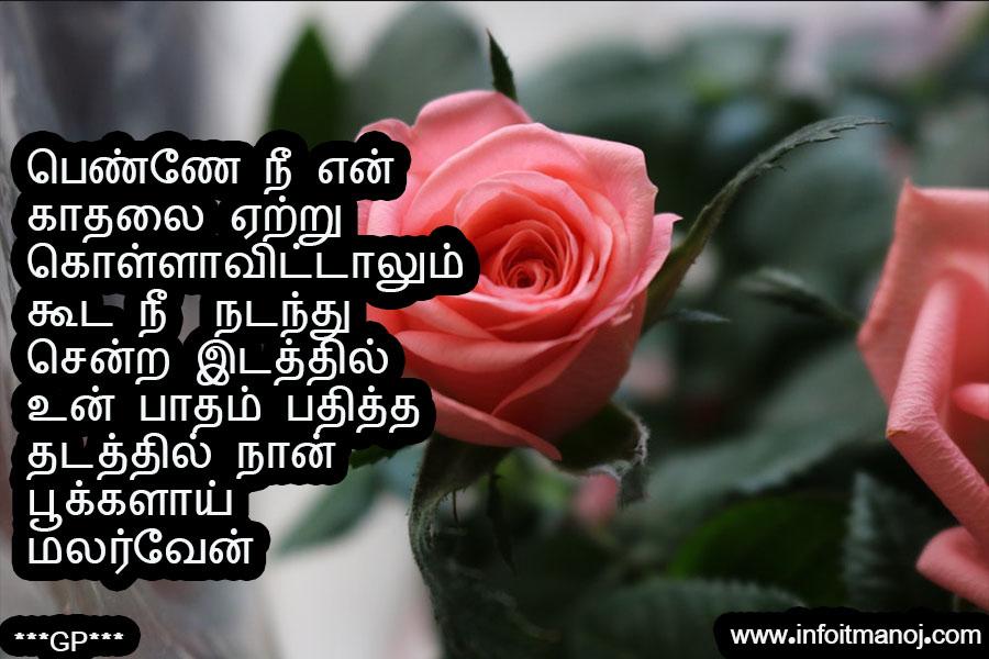 Un Paatham Pathitha Thadathil Naan Pookalai Malarven