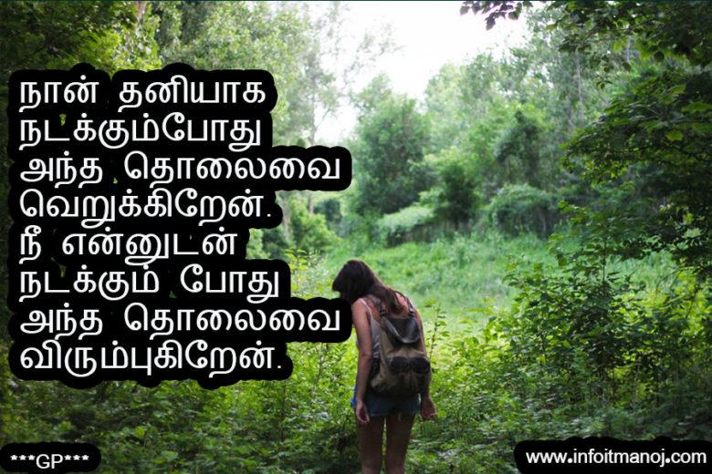 Tholaivai Verupathum Virumbuvathum Unnai Poruthe