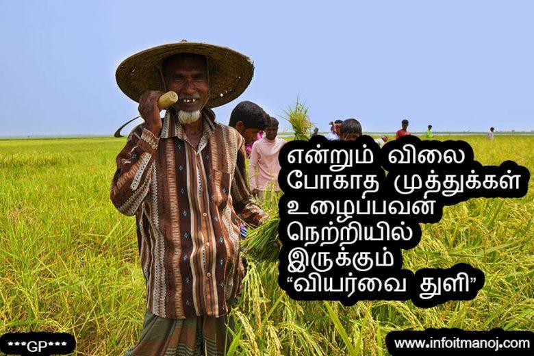 Viyarvai Endrum Vilai Pogatha Muthukal