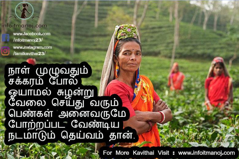 Naal Muluvathum Sakkaram Pol Oyaamal Sulandru Velai Seithu Varum Pengal Anaivarume Potrapada Vendiya Nadamaadum Deivam Thaan.