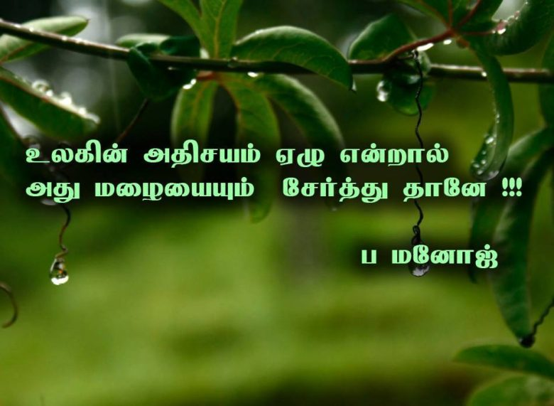 Ulagin Athisayam Elu Endral Athu Malaiyaiyum Serthu Thaane?
