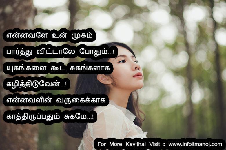 tamil kadhal kavithai photos,kathirupu kavithai,Love kavithai images