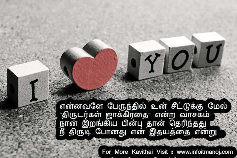 tamil kathal kavithai photos,love kavithai images
