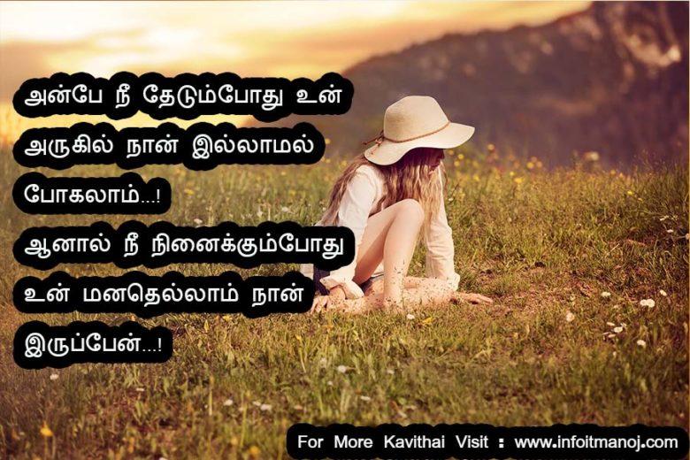 tamil kadhal kavithai images,manathu kavithaigal,true love feeling kavithai