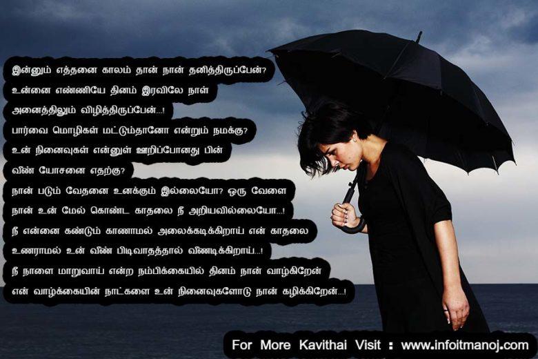 tamil kavithai pirivu,tamil love feeling kavithai images,Kadhal tholvi kavithaigal