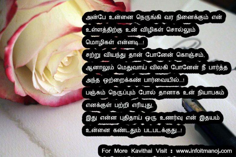 true love kavithai tamil,tamil love kavithai images download,kavithai photos