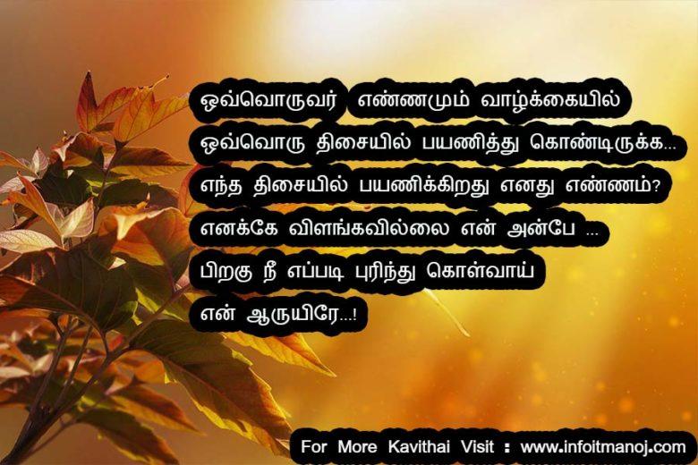 tamil kavithai photos,kadhal kavithaigal images