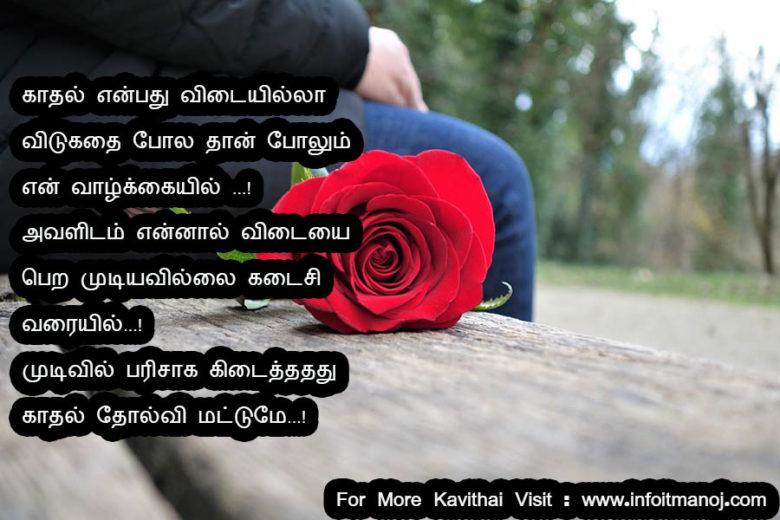 Kadhal Tholvi Kavithaigal