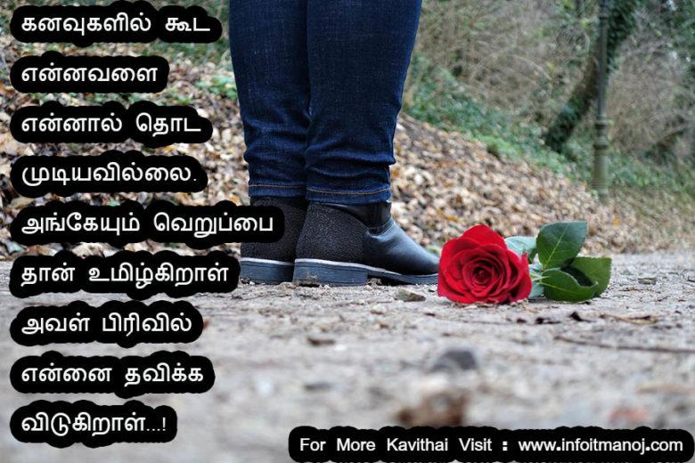 Tamil Love[Kadhal] Kavithai and Pirivu Kavithaigal With Images