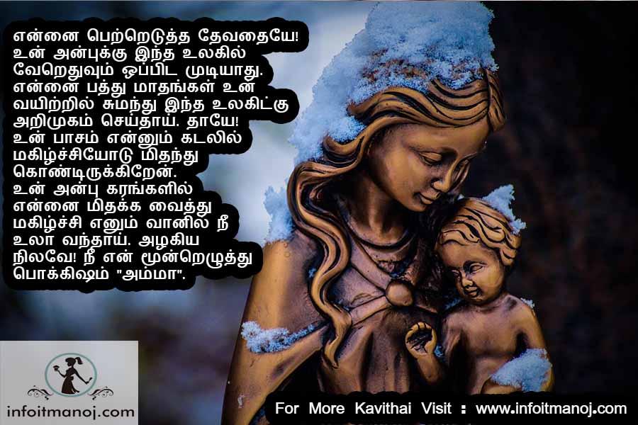 அம்மா கவிதை , தாய் அன்பு கவிதை