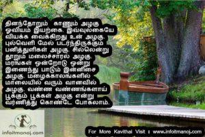 இயற்கை அழகு தமிழ் கவிதை