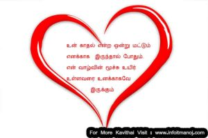 Tamil Kadhal Kavithaigal,Love Kavithaigal