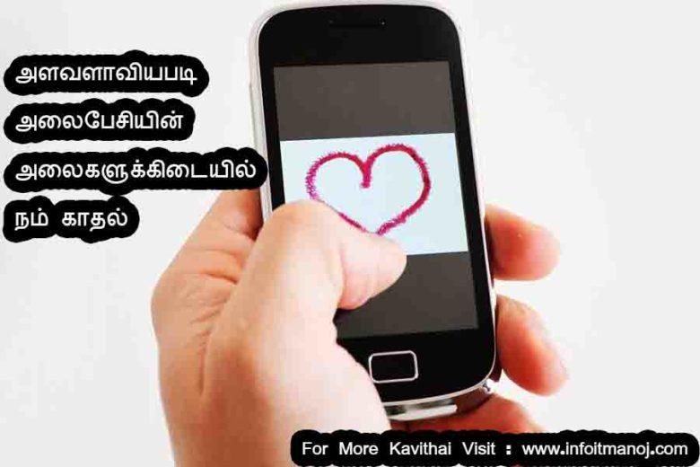 Tamil Kadhal Kavithaigal, love kavithaigal