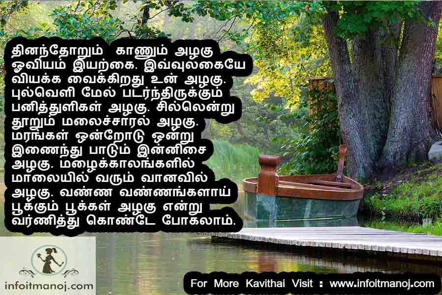 iyarkai kavithaigal tamil, natural kavithaigal
