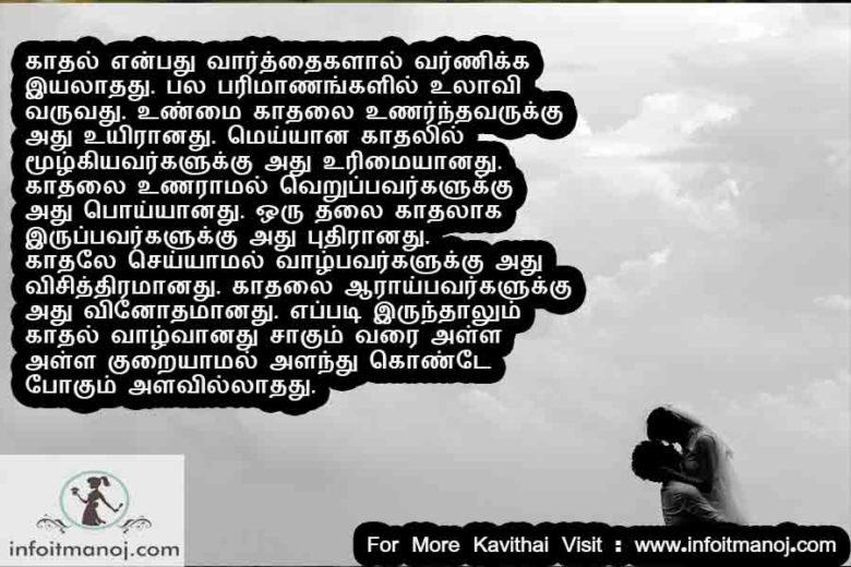 tamil kadhal kavithaigal,tamil love kavithai