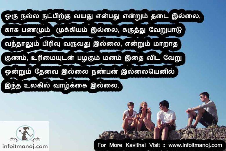 best friendship kavithai in tamil,cute natpu kavithai in tamil images