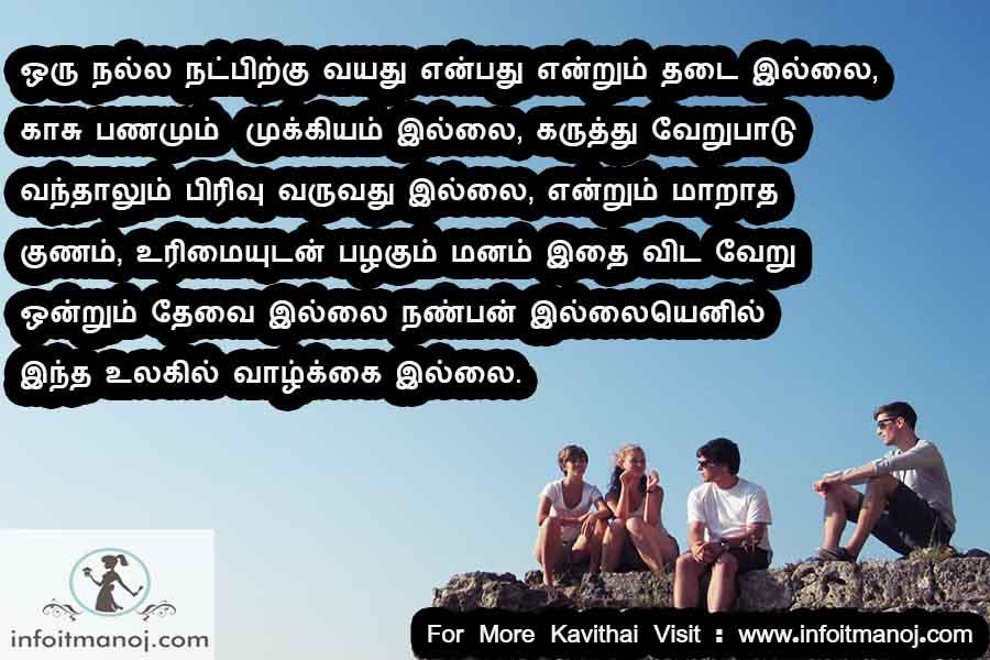 Best Friendship Kavithai Images In Tamil Best Tamil Kavithaigal