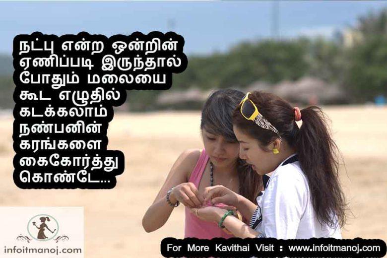 natpu kavithai images in tamil language