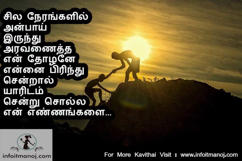 tamil natpu pirivu and friendship kavithaigal images