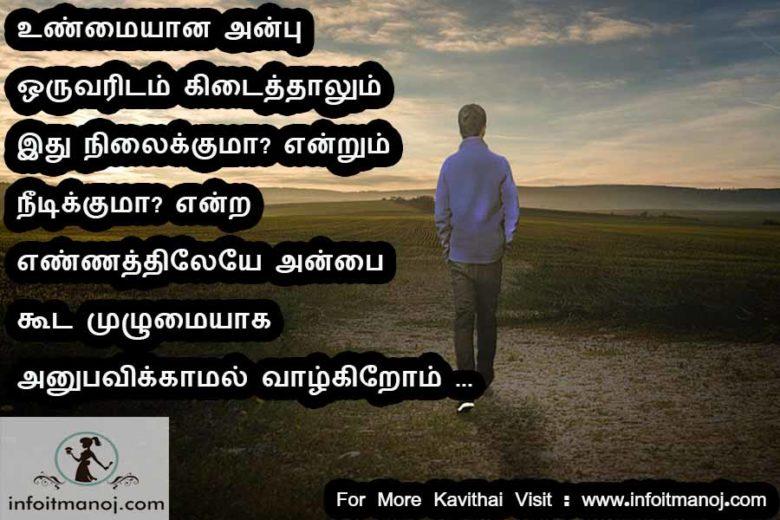love failure tamil kavithai image,kadhal tholvi kavithai