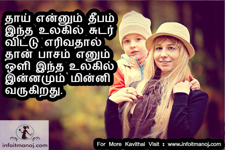Manathai Thotta Amma Kavithaigal Tamil Thai Kavithai Best Tamil
