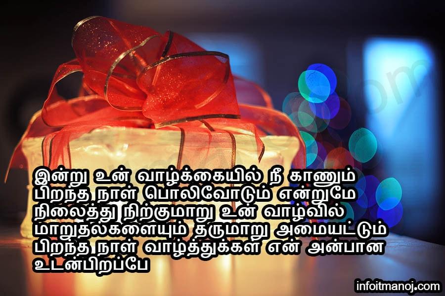 அண்ணா தம்பி சகோதரன் பிறந்த நாள் வாழ்த்து கவிதை