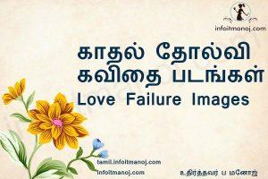காதல் தோல்வி கவிதை படங்கள்,Love Failure Images