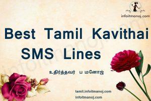 தமிழ் எஸ் எம் எஸ் வரிகள்,Tamil SMS Lines