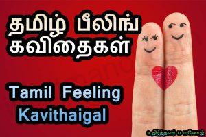 தமிழ் பீலிங் கவிதைகள் (Tamil Feeling Kavithaigal)