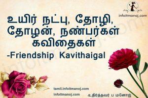 உயிர் நட்பு, தோழி, தோழன், நண்பர்கள் கவிதைகள்,Friendship Kavithaigal