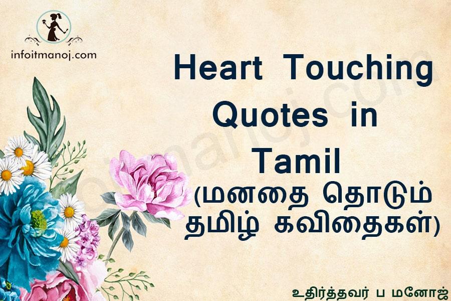 மனதை தொடும் தமிழ் கவிதைகள்,Tamil Kavithai Images