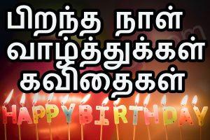 Pirantha Naal Kavithaigal(Birthday Greetings)