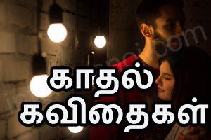 Tamil Love Kadhal Kavithaigal