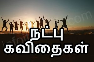 friendship kavithaigal