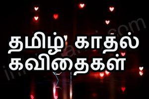 Kadhal Kavithaigal - Best Tamil Kavithaigal -சிறந்த தமிழ்