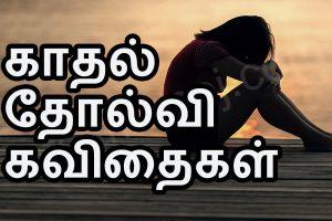 tamil love failure kavithaigal