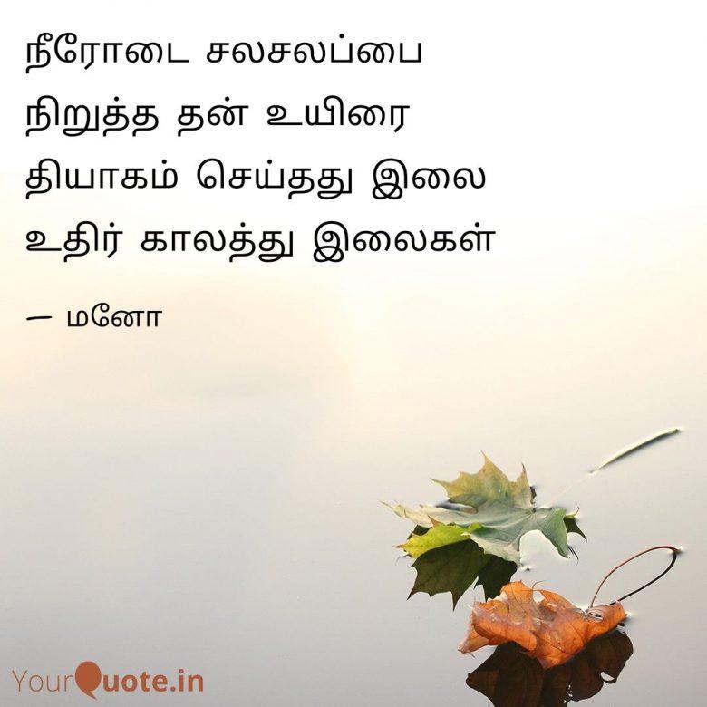 தியாகம் தமிழ் கவிதை