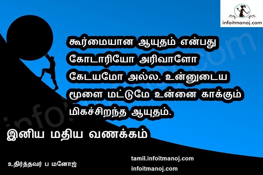 கூர்மையான ஆயுதம் என்பது கோடாரியோ அரிவாளோ கேடயமோ அல்ல. உன்னுடைய மூளை மட்டுமே உன்னை காக்கும் மிகச்சிறந்த ஆயுதம்