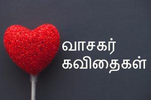 வாசகர் கவிதைகள்