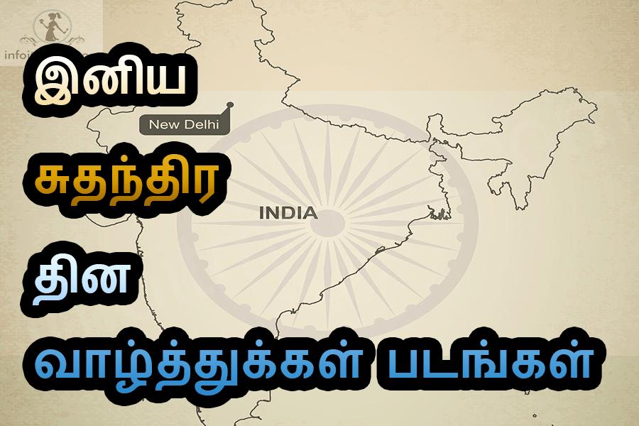 Suthanthira Thinam Valthukal | Tamil Independence Day Wishes