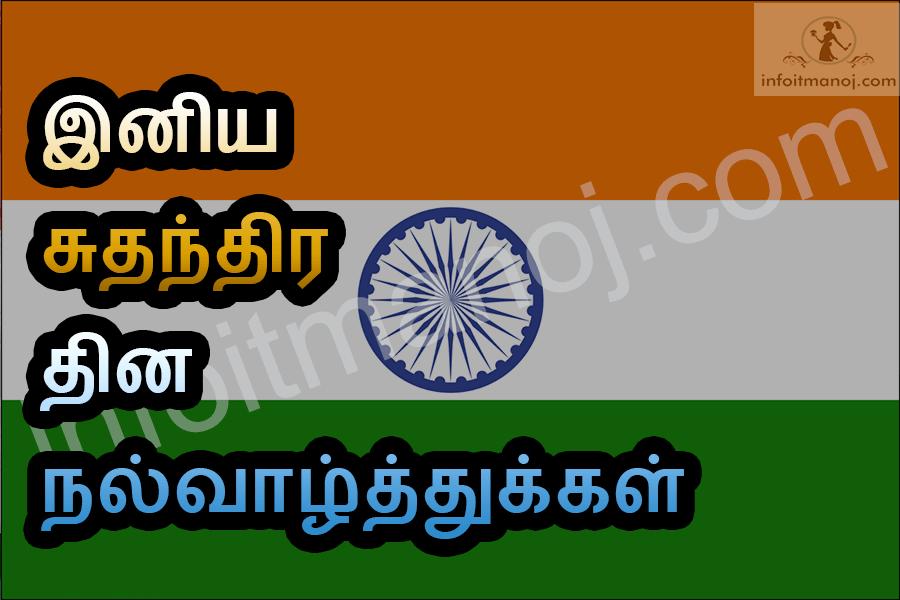 suthanthira thinam valthukal in tamil   சுதந்திர தின நல்வாழ்த்துக்கள்