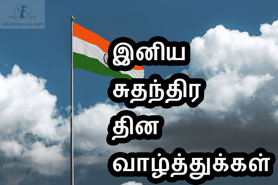 suthanthira thinam valthukal in tamil | சுதந்திர தின நல்வாழ்த்துக்கள்