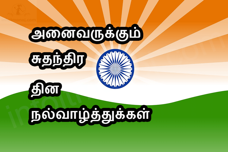 Tamil Independence Day Wishes