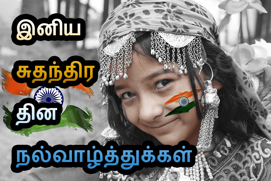 Independence Day Wishes Images in Tamil