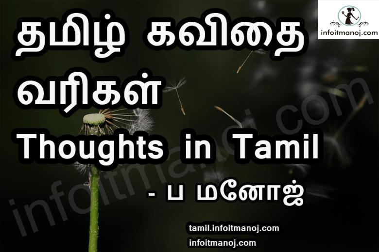 வாழ்க்கை | மாற்றம் | ஊக்குவித்தல் தமிழ் கவிதைகள் | Thoughts in Tamil